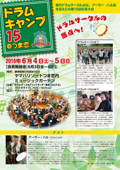 2016drum_camp_omote